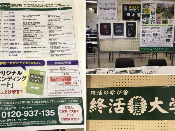 『終活大学in松戸常盤平市民センター』出展のご報告のイメージ画像