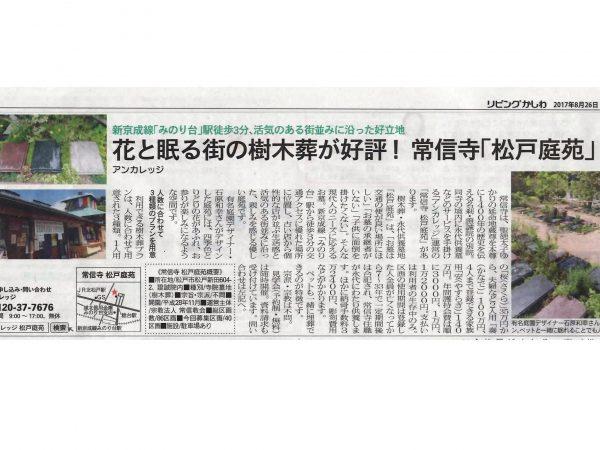 常信寺「松戸庭苑」が『リビングかしわ』に紹介されましたのイメージ画像