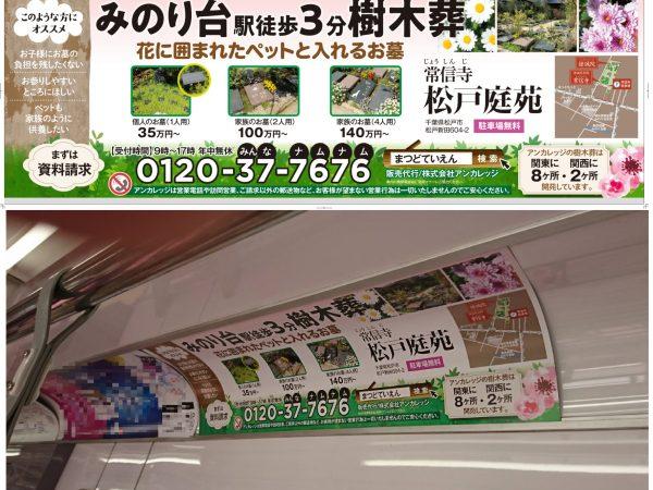 新京成線・電車内広告のご案内のイメージ画像