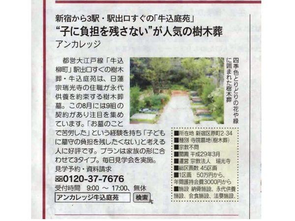 瑞光寺「牛込庭苑」が『リビング東京副都心』に紹介されましたのイメージ画像