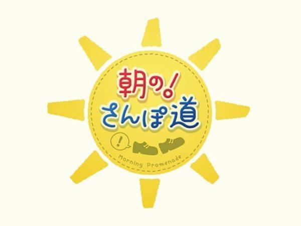 2/20(水)テレビ東京『朝の!さんぽ道』に長明寺が紹介されますのイメージ画像