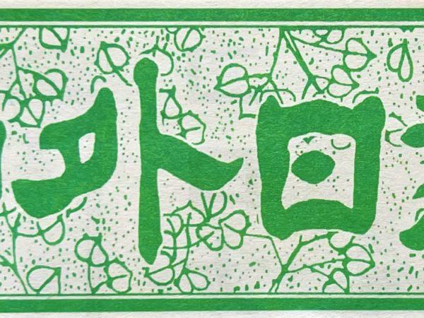 行徳庭苑が『中外日報』に紹介されましたのイメージ画像