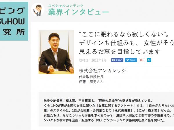 弊社社長のインタビュー記事が掲載されましたのイメージ画像
