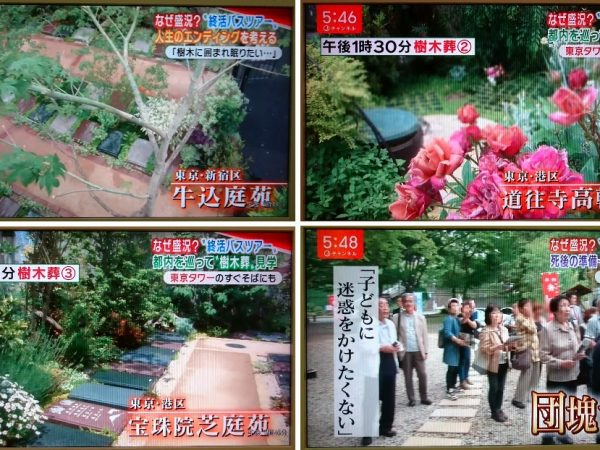 高輪庭苑、芝庭苑、牛込庭苑が『スーパーJチャンネル』に紹介されましたのイメージ画像