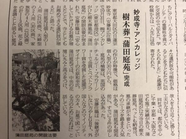 『仏教タイムス』に妙成寺・蒲田庭苑が紹介されましたのイメージ画像