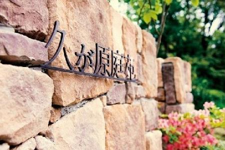 安詳寺「久が原庭苑」が『SankeiBiz』に紹介されましたのイメージ画像